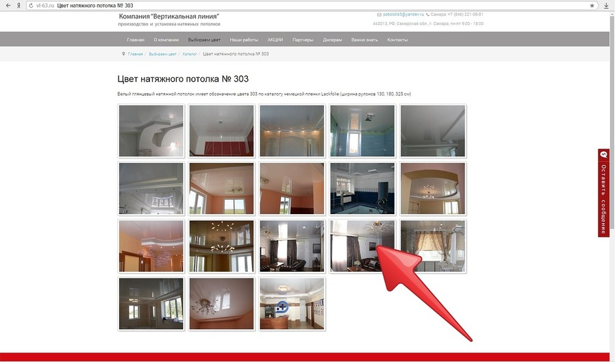 4a57c371e Чтобы посмотреть примеры использования желаемого цвета натяжного потолка в  интерьерах достаточно выбрать цветной прямоугольник цвета пленки и кликнуть  на ...